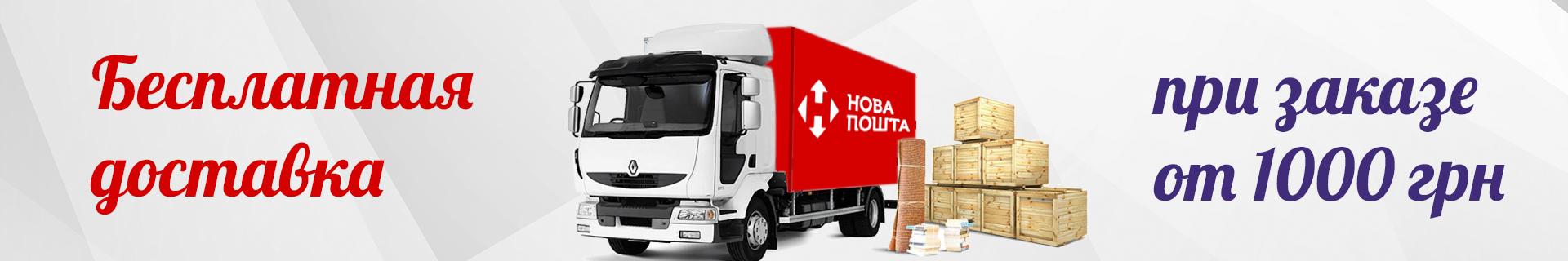 Бесплатная доставка от 1000 грн