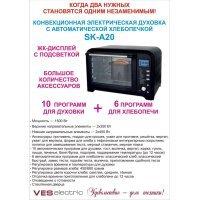 Хлебопечь-духовка Ves Electric SK-A20